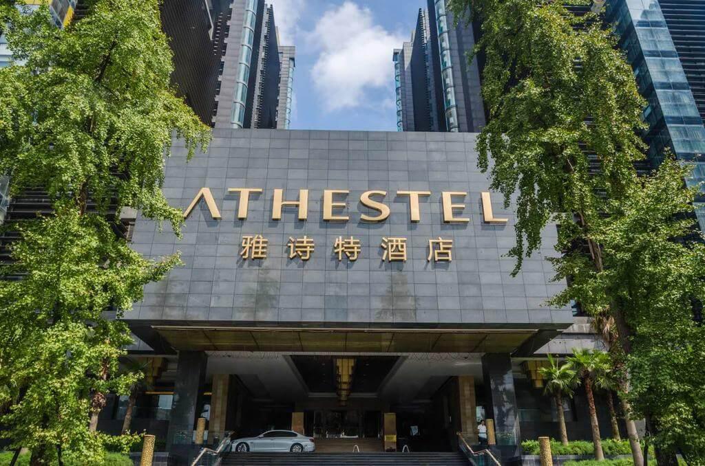 重庆雅诗特会议酒店
