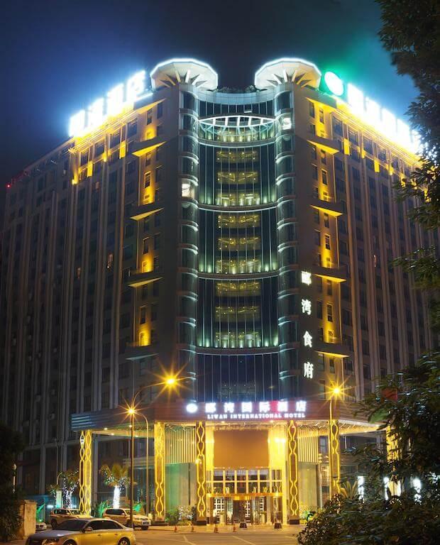 成都郦湾国际会议酒店