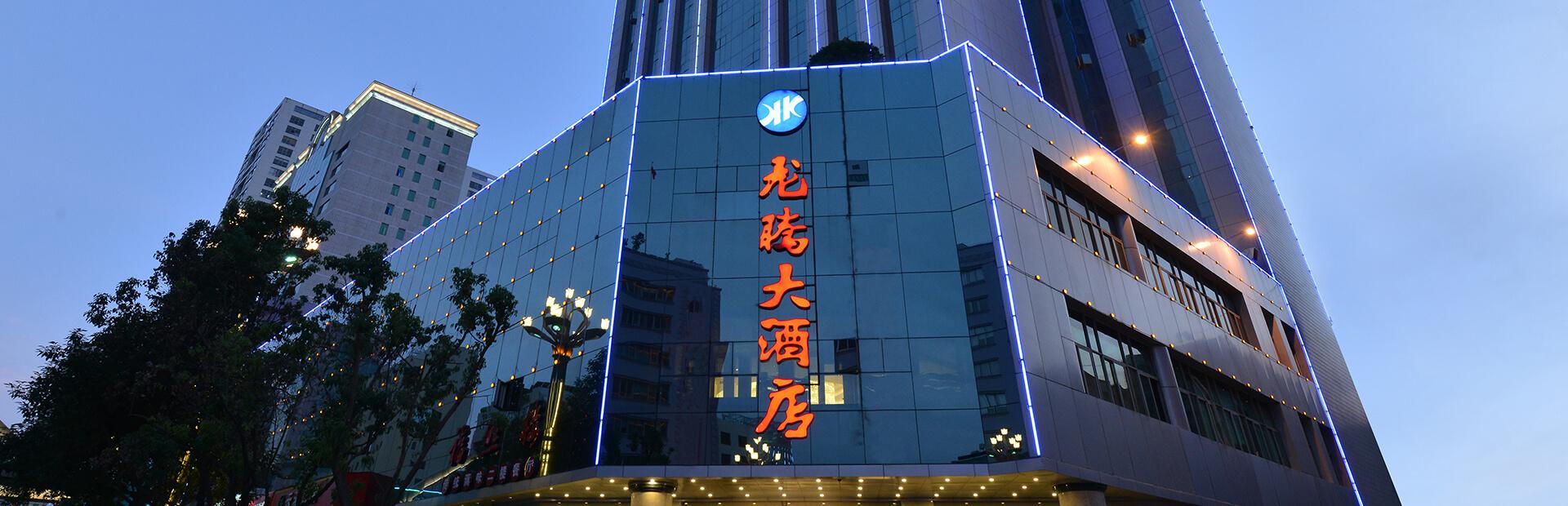 昆明龙腾会议酒店
