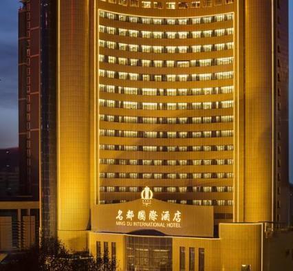 西安名都国际会议酒店