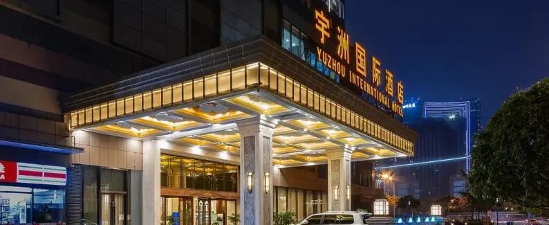 成都宇洲国际会议酒店